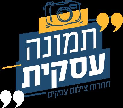 לוגו תמונה עיסקית
