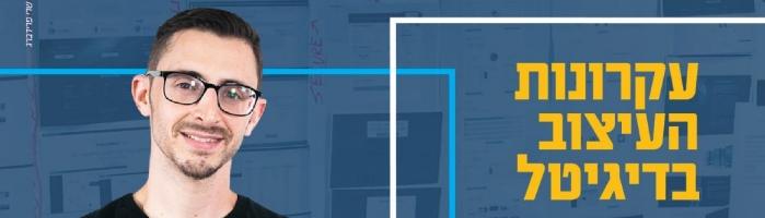 עקרונות העיצוב בדיגיטל