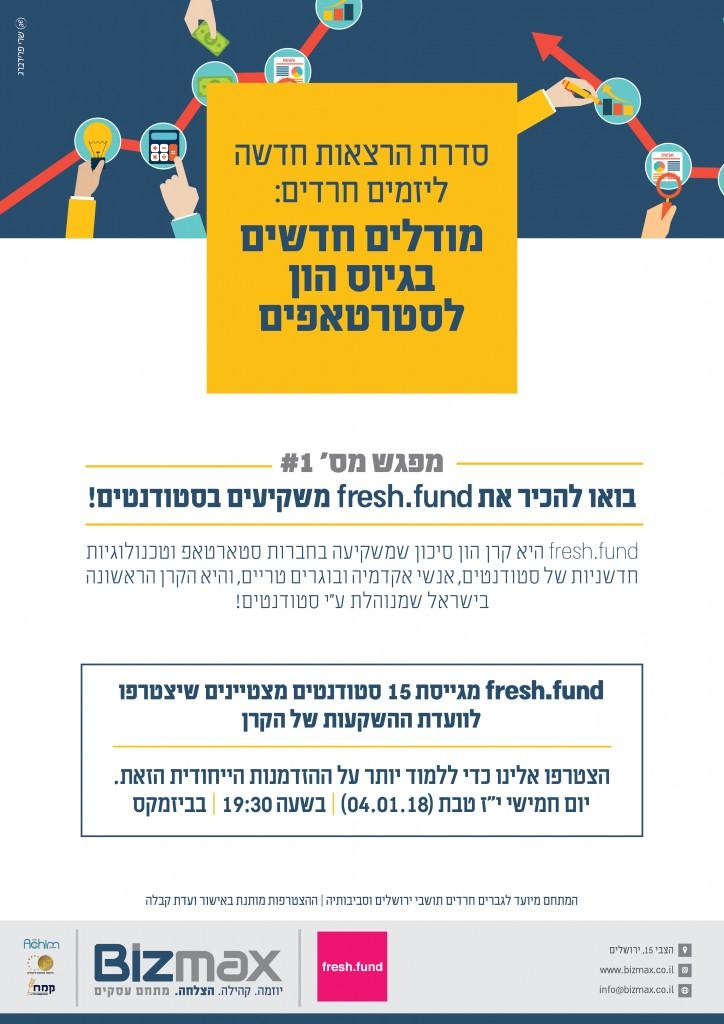 מודלים חדשים בגיוס הון fresh.fund