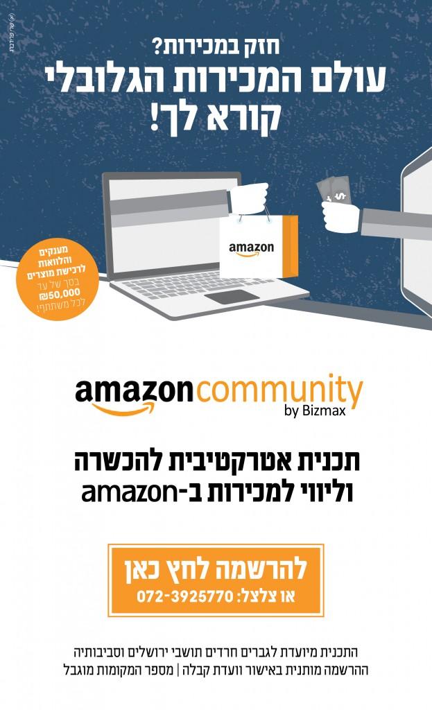 תכנית המכירות של Amazon – מחזור 2#