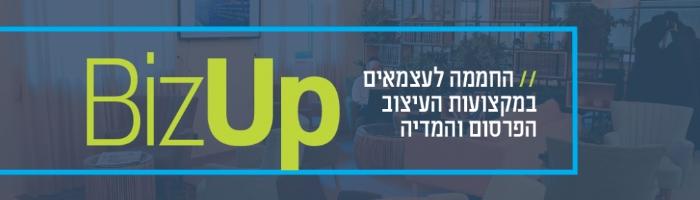 'BizUP' החממה לעצמאיים במקצועות העיצוב הפרסום והמדיה