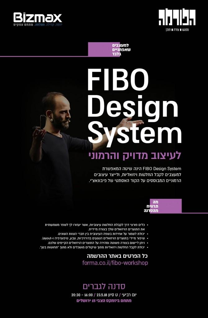 FIBO Design System