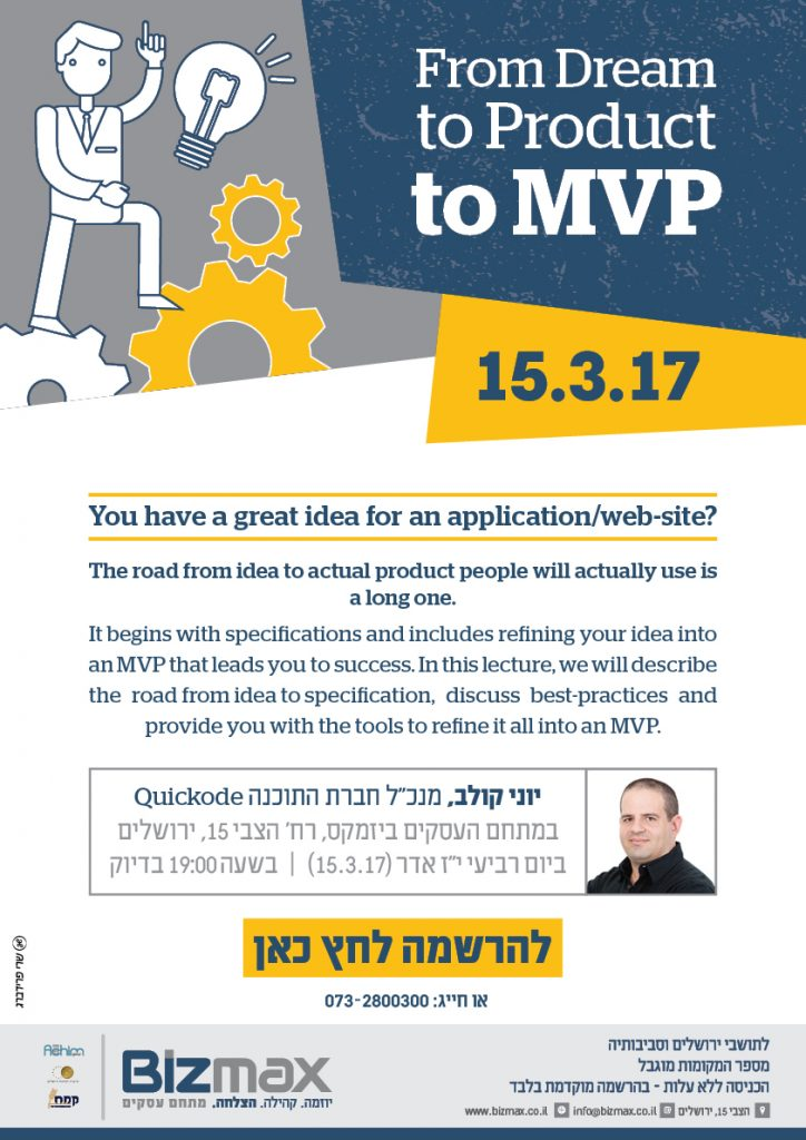 From Dream to Product to MVP
