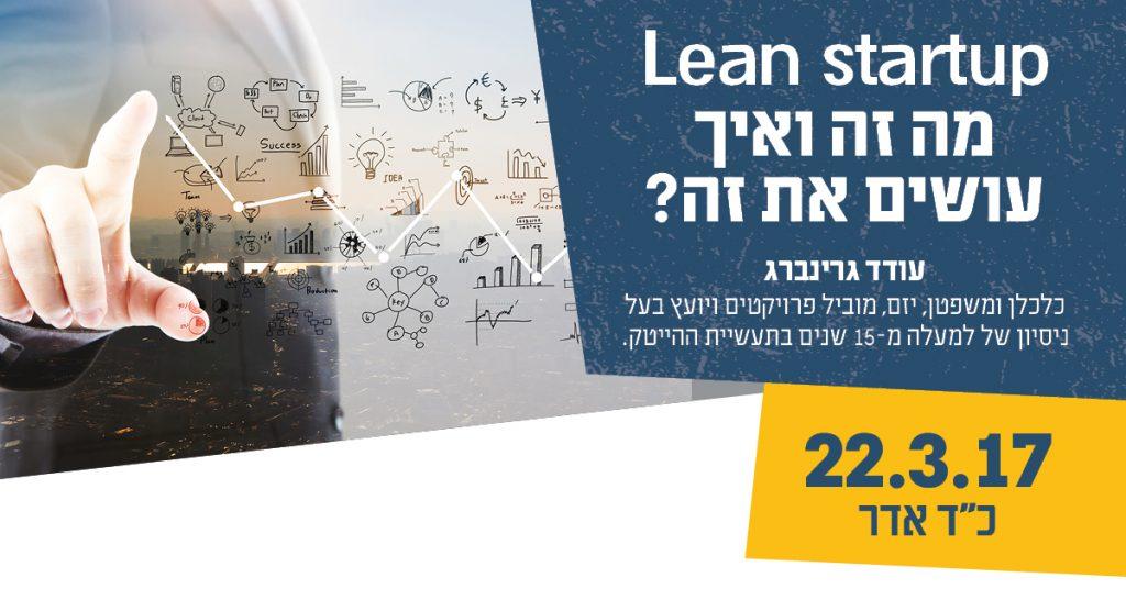 Lean startup – מה זה ואיך עושים את זה